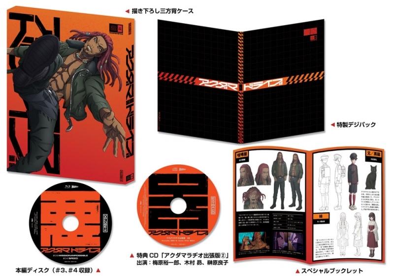 【Blu-ray】TV アクダマドライブ 第2巻 【初回限定版】 サブ画像2