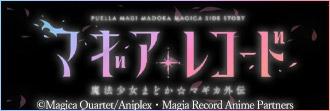 「マギアレコード 魔法少女まどか☆マギカ外伝」特集