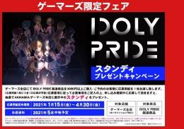 「IDOLY PRIDE」スタンディプレゼントキャンペーン画像