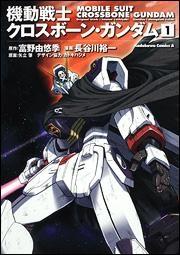 【コミック】機動戦士クロスボーン・ガンダム(1)