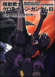 【コミック】機動戦士クロスボーン・ガンダム(2)
