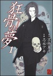 【コミック】狂骨の夢(1)