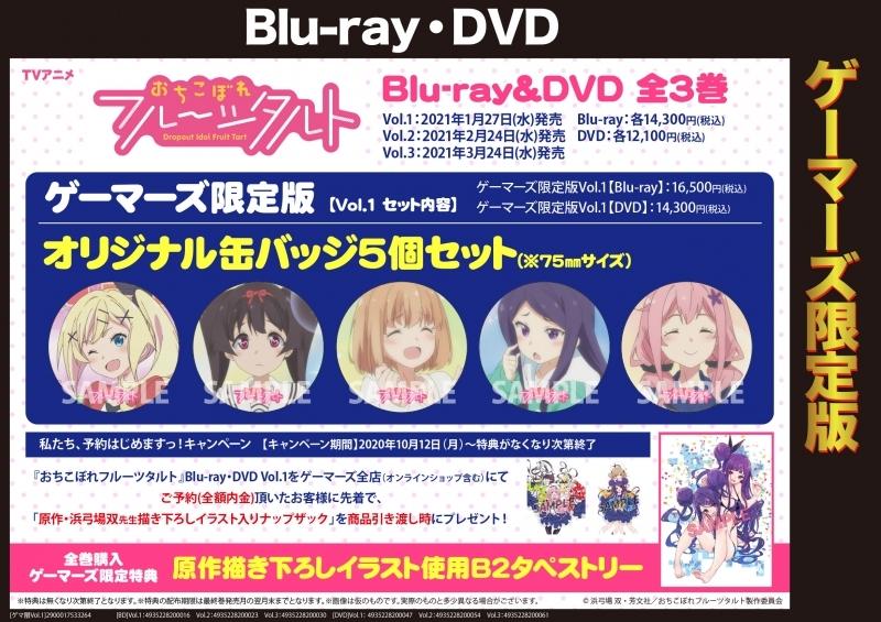 【DVD】TV おちこぼれフルーツタルト Vol.1 【ゲーマーズ限定版】【オリジナル缶バッジ5個セット付】