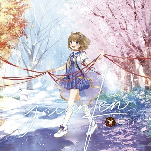 【アルバム】「yuanfen」/鹿乃 【初回限定盤】CD+DVD