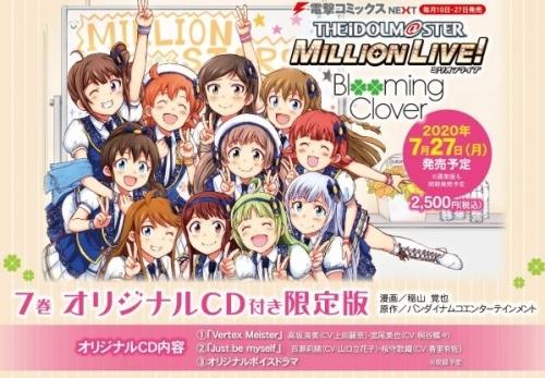 【コミック】アイドルマスター ミリオンライブ! Blooming Clover(7) オリジナルCD付き限定版