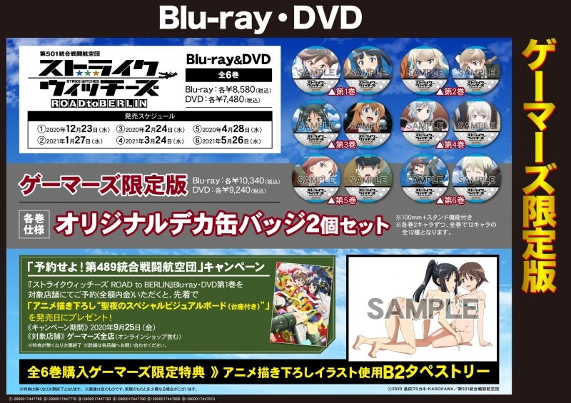 【Blu-ray】TV ストライクウィッチーズ ROAD to BERLIN 第1巻 【本編DISC+CD 2枚組】【ゲーマーズ限定版】【オリジナルデカ缶バッジ2個セット※100mm+スタンド機能付き付】