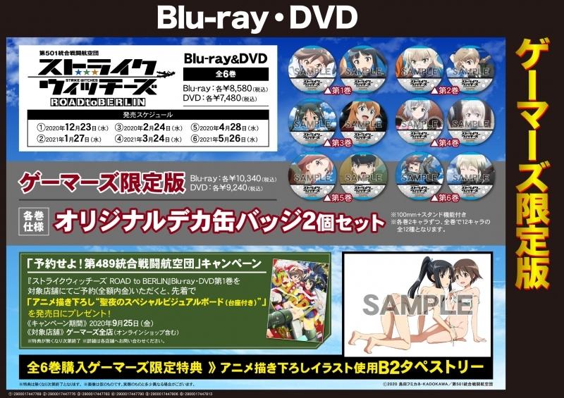 【DVD】TV ストライクウィッチーズ ROAD to BERLIN 第2巻 【本編DISC+CD 2枚組】【ゲーマーズ限定版】【オリジナルデカ缶バッジ2個セット※100mm+スタンド機能付き付】