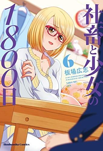 【コミック】社畜と少女の1800日(6)