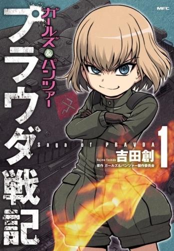 【コミック】ガールズ&パンツァー プラウダ戦記(1)
