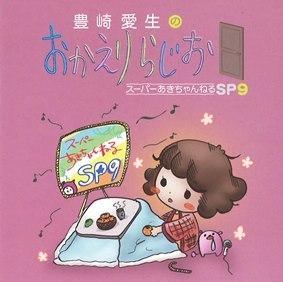 【DJCD】ラジオ 豊崎愛生のおかえりらじお スーパーあきちゃんねるSP9