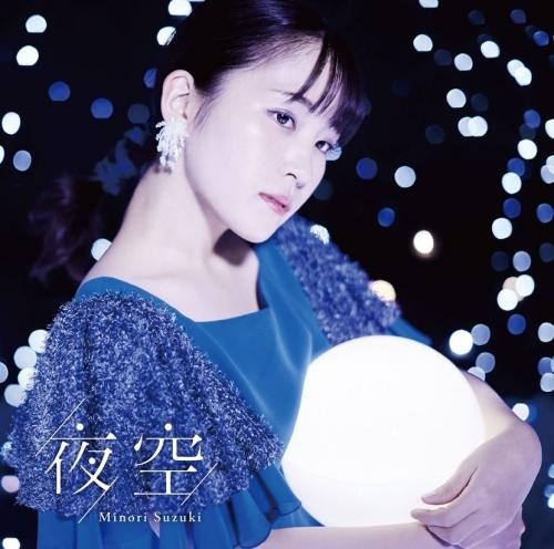【主題歌】TV 恋する小惑星(アステロイド) ED「夜空」/鈴木みのり 【初回限定盤A】CD+BD