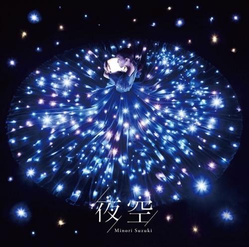 【主題歌】TV 恋する小惑星(アステロイド) ED「夜空」/鈴木みのり 【通常盤】