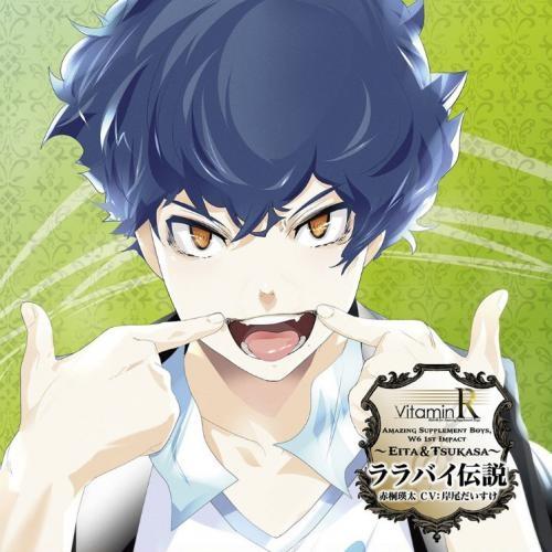 【キャラクターソング】VitaminR Amazing Supplement Boys,W6 1st Impact ~Eita&Tsukasa~ (CV.岸尾だいすけ&吉野裕行) サブ画像2