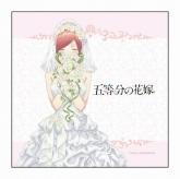 五等分の花嫁 フルカラーブランケット