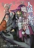 人狼への転生、魔王の副官 始動編(2)