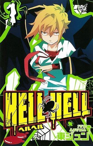 【コミック】HELL HELL(1)