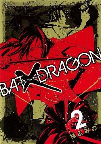 【コミック】BAT×DRAGON(2) (完)