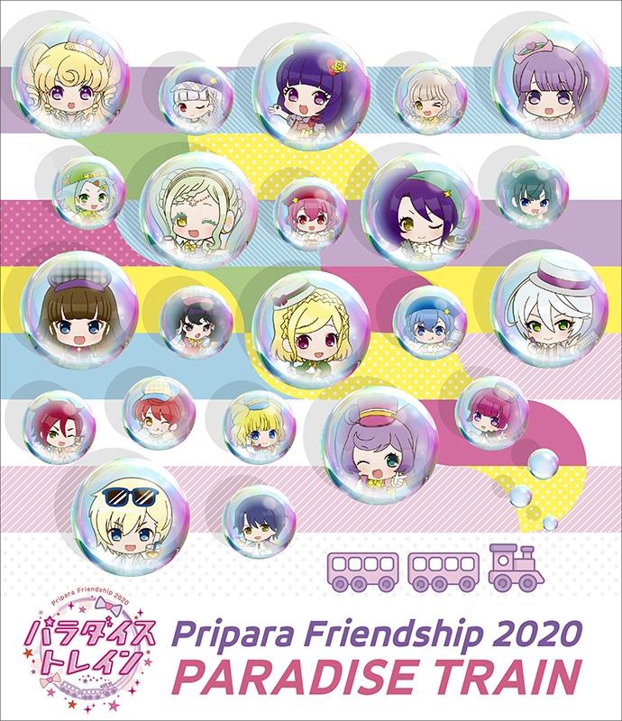 【Blu-ray】Pripara Friendship 2020 パラダイストレイン!