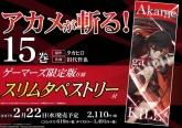 アカメが斬る!(15) ゲーマーズ限定版【スリムタペストリー付き】