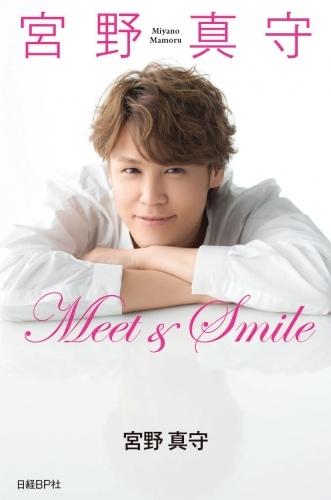 【その他(書籍)】宮野真守 Meet&Smile