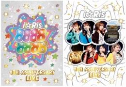 「i☆Ris 8th Anniversary Live ~88888888~」Blu-ray&DVD発売記念ネットサイン会画像