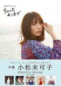【フォトブック】小松未可子フォトブック「ちょっとそこまで」