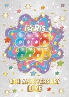 【DVD】i☆Ris 8th Anniversary Live ~88888888~ 【初回生産限定版】