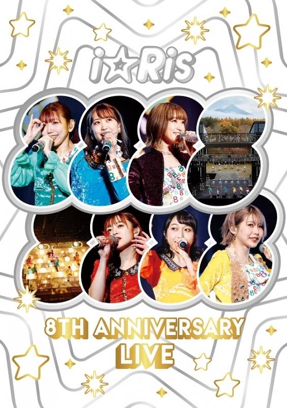 【Blu-ray】i☆Ris 8th Anniversary Live ~88888888~ 【通常版】