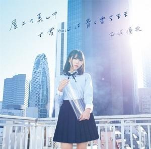 【アルバム】相坂優歌/屋上の真ん中 で君の心は青く香るまま 通常盤