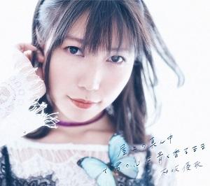 【アルバム】相坂優歌/屋上の真ん中 で君の心は青く香るまま 初回限定盤B