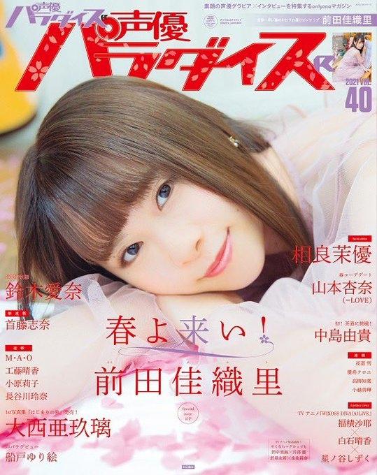 【ムック】声優パラダイスR vol.40