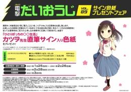 「コミック電撃だいおうじ VOL.89」サイン色紙プレゼントフェア画像
