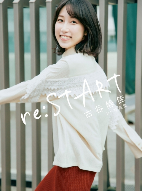 古谷静佳1st写真集『re:START』発売記念イベント画像