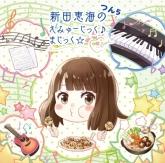 ラジオ 新田恵海のえみゅーじっく♪ まじっく☆ つん5