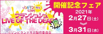 """『ゾンビランドサガLIVE~フランシュシュ LIVE OF THE DEAD """"R""""~』開催記念フェア"""