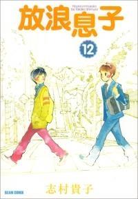 【コミック】放浪息子(12)