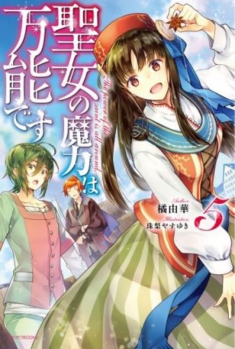 【小説】聖女の魔力は万能です(5)