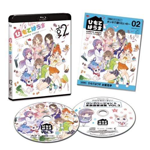 【Blu-ray】TV ひもてはうす Vol.2 【初回生産限定】 サブ画像2
