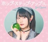 小倉唯 3rdアルバム「ホップ・ステップ・アップル」<CD+DVD盤>