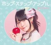 小倉唯 3rdアルバム「ホップ・ステップ・アップル」<CD+BD盤>