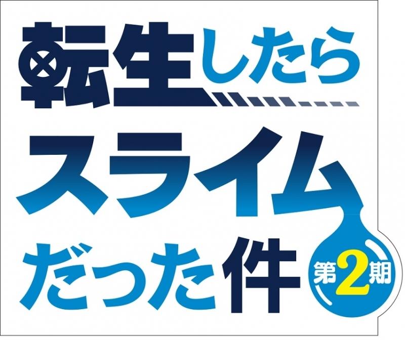 【Blu-ray】TV 転生したらスライムだった件 第2期 ③ 【特装限定版】 サブ画像2