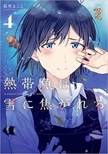 【コミック】熱帯魚は雪に焦がれる(4)