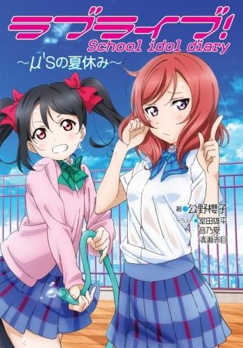 【書籍一括購入】ラブライブ!School idol diary