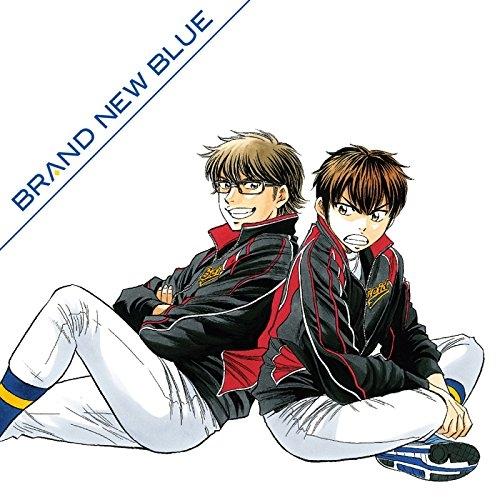 【主題歌】TV ダイヤのA -SECOND SEASON- ED「BRAND NEW BLUE」/沢村栄純(CV.逢坂良太) with オーイシマサヨシ