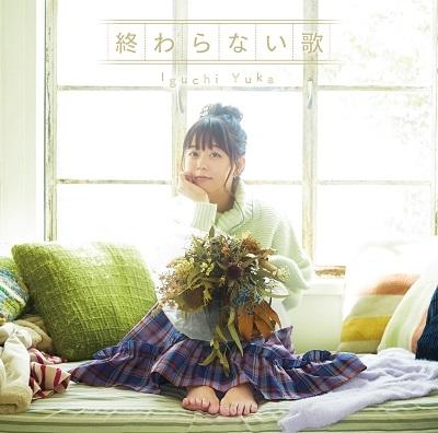 【主題歌】TV とある魔術の禁書目録Ⅲ ED「終わらない歌」<アーティスト盤> /井口裕香