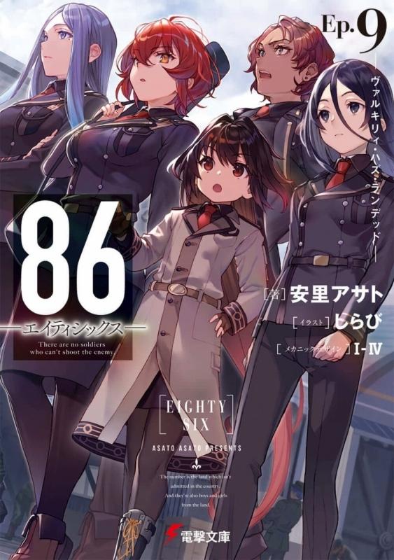 【小説】86-エイティシックス-(9) -ヴァルキリィ・ハズ・ランデッド-