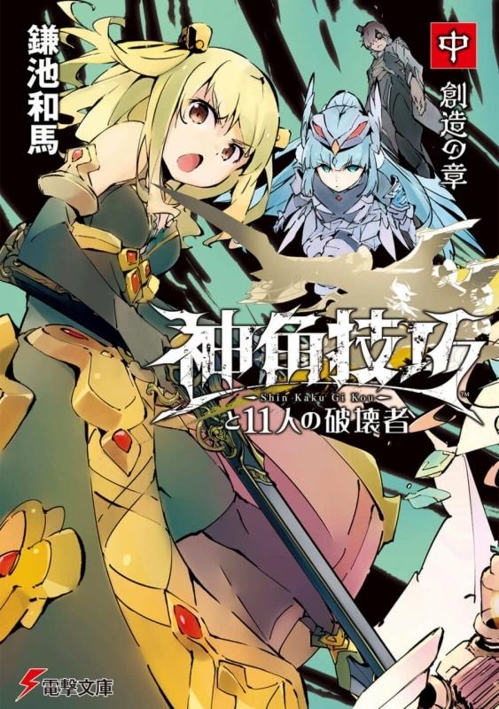 【小説】神角技巧と11人の破壊者(中) 創造の章