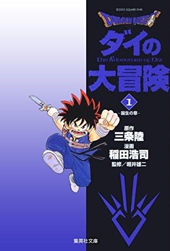 【コミック】※送料無料※DRAGON QUEST-ダイの大冒険- 1巻~22巻セット