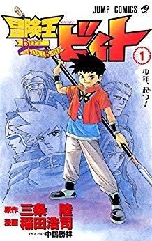 【コミック】※送料無料※冒険王ビィト 1巻~14巻セット