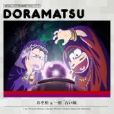 おそ松さん 6つ子のお仕事体験ドラ松CDシリーズ 1巻 おそ松&一松『占い師』